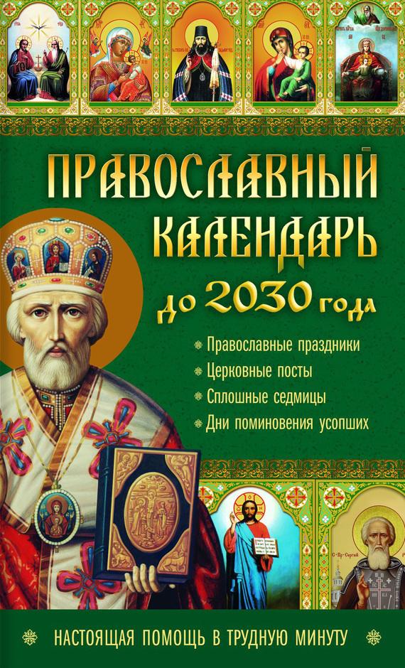 Отсутствует Православный календарь до 2030 года. Настоящая помощь в трудную минуту кузьмина л сост православный календарь до 2030 года