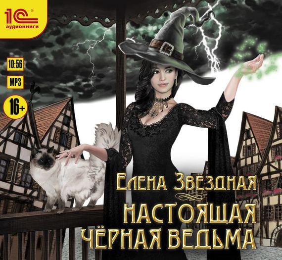 Елена Звёздная Настоящая черная ведьма