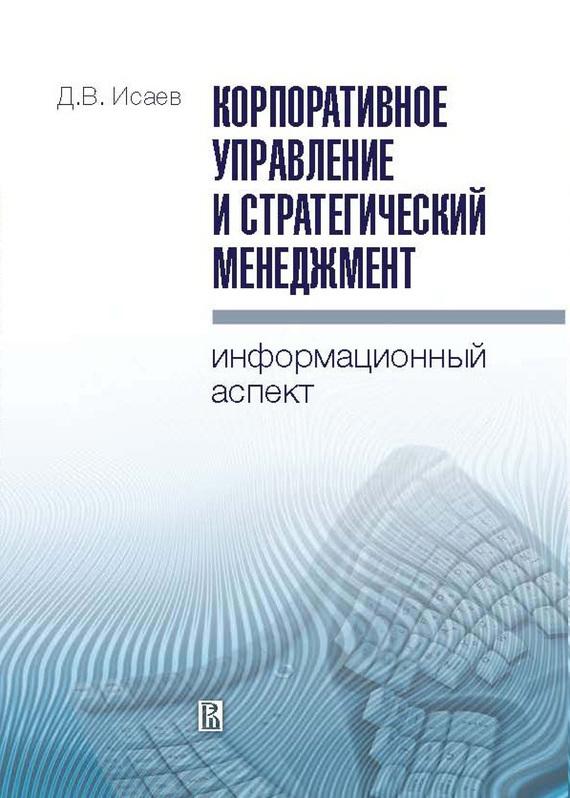 Д. В. Исаев Корпоративное управление и стратегический менеджмент: информационный аспект управление доу организационно информационный аспект