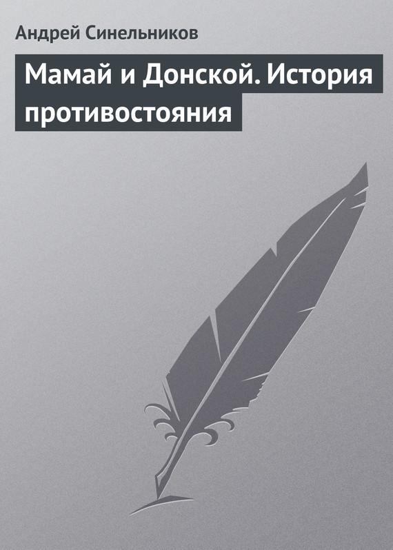 Андрей Синельников - Мамай и Донской. История противостояния