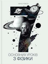Ровеллі, Карло  - Сім основних уроків з фізики
