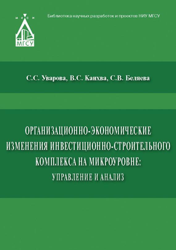 Светлана Беляева Организационно-экономические изменения инвестиционно-строительного комплекса на микроуровне: управление и анализ