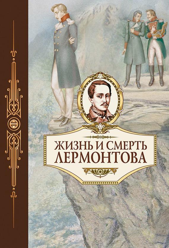 Коллектив авторов - Жизнь и смерть Лермонтова