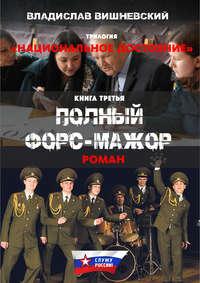 Вишневский, Владислав  - Полный форс-мажор