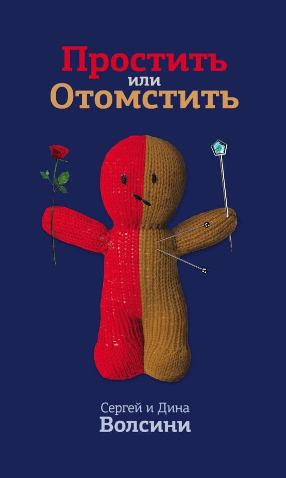 Сергей и Дина Волсини Простить или Отомстить знаменитости в челябинске