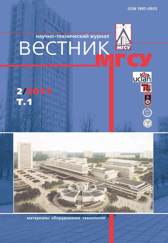 Отсутствует Вестник МГСУ №2 2011. Том 1 эймис л рисуем 50 зданий и сооружений