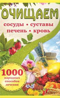 Отсутствует - Очищаем сосуды, суставы, печень, кровь. 1000 народных способов лечения
