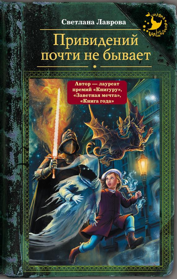 Светлана Лаврова Привидений почти не бывает чарльз линдли книга привидений лорда галифакса записанная со слов очевидцев
