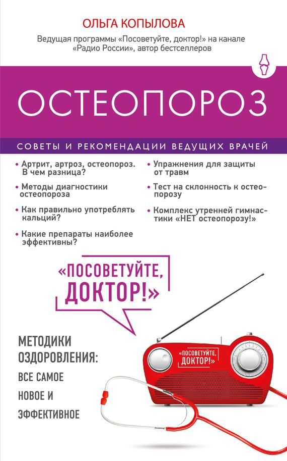 Ольга Копылова - Остеопороз. Советы и рекомендации ведущих врачей