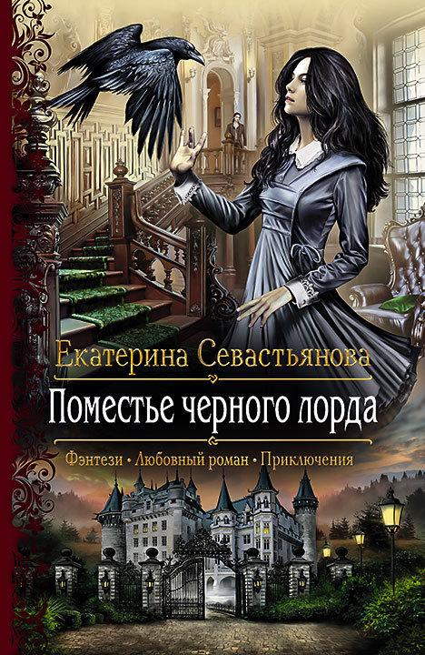 Екатерина Севастьянова - Поместье черного лорда