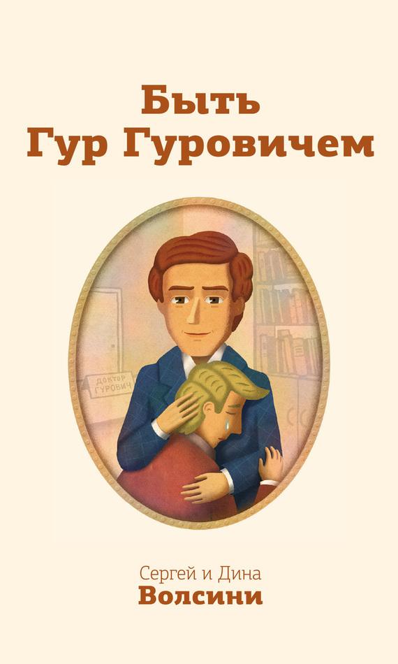 Сергей и Дина Волсини бесплатно