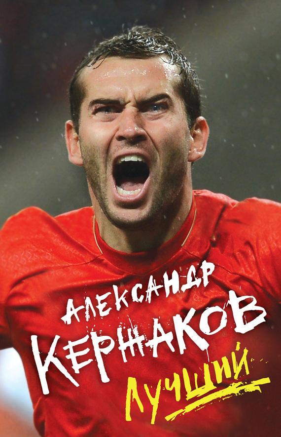 Александр Кержаков Лучший