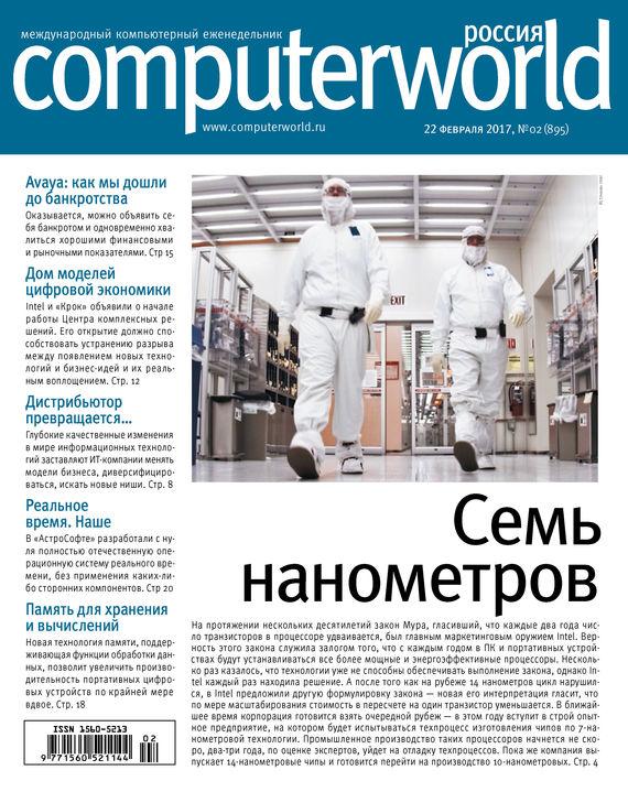 Журнал Computerworld Россия №02/2017