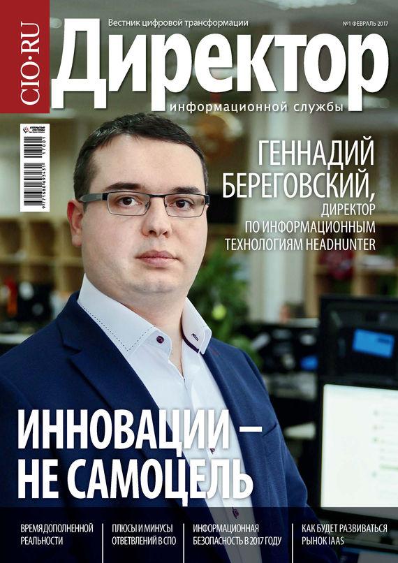 Открытые системы. Директор информационной службы №01/2017