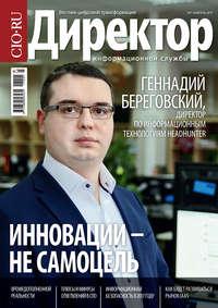 - Директор информационной службы №01/2017