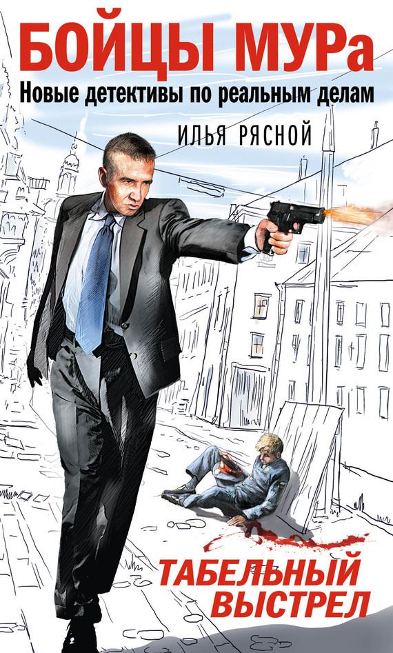 Илья Рясной - Табельный выстрел