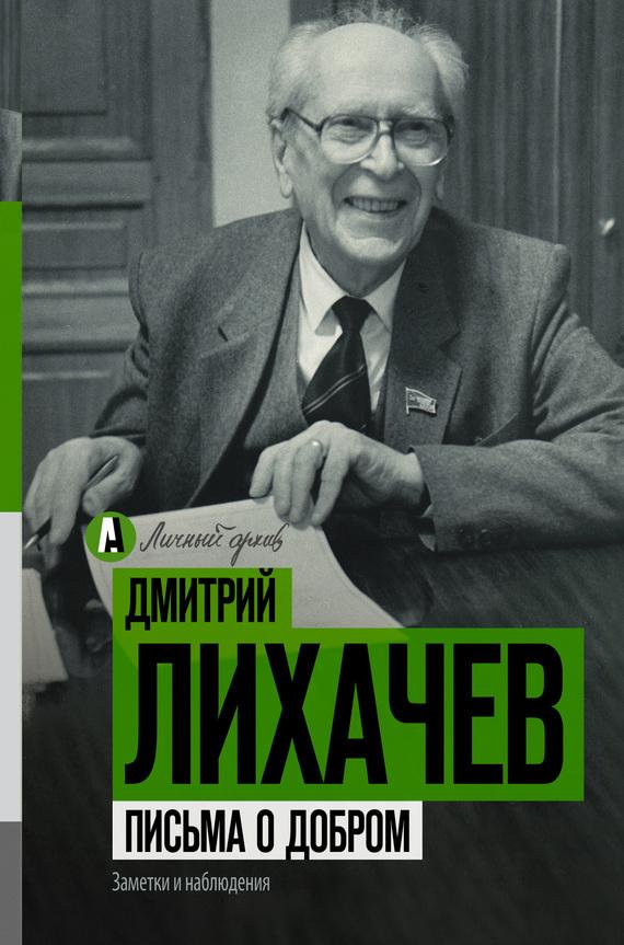 Дмитрий Лихачев Письма о добром лихачев д мысли о жизни письма о добром