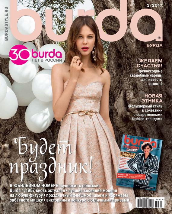 ИД «Бурда» Burda №03/2017 журнал burda купить в санкт петербурге