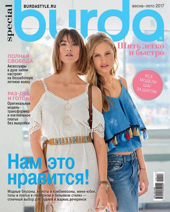 Burda Special №01/2017