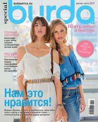 «Бурда», ИД  - Burda Special №01/2017