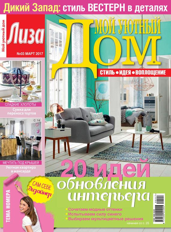 ИД «Бурда» Журнал «Лиза. Мой уютный дом» №03/2017 ид бурда журнал лиза мой уютный дом 06 2015