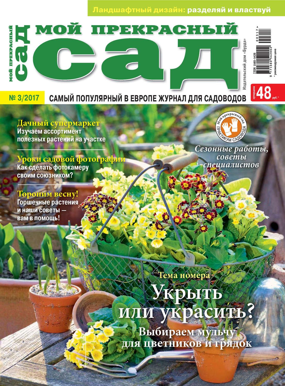 Сад Огород Цветы - Журналы онлайн