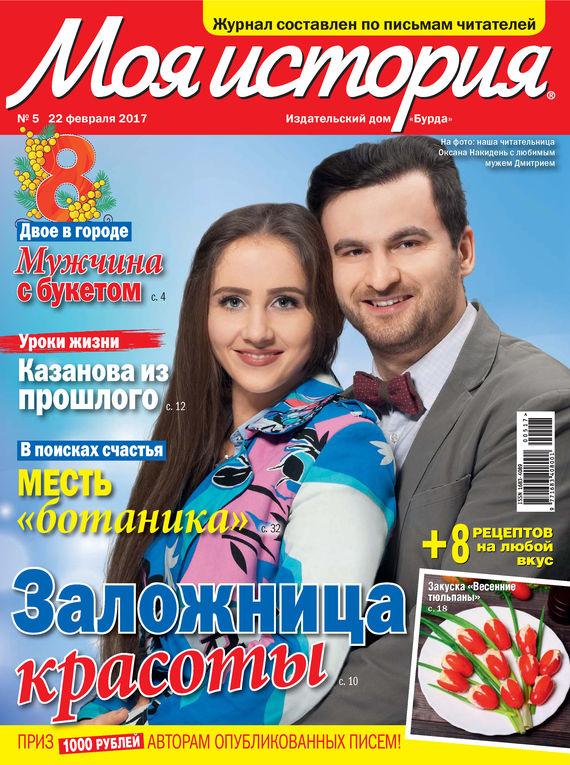 ИД «Бурда» Журнал «Моя история» №05/2017