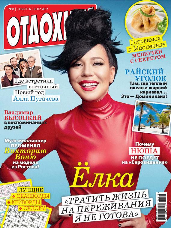 ИД «Бурда» Журнал «Отдохни!» №08/2017 ид бурда журнал отдохни 44 2014