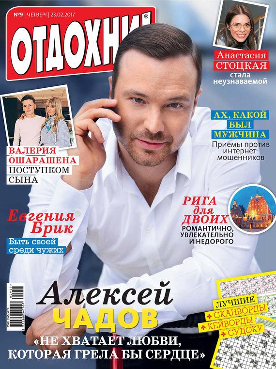 ИД «Бурда» Журнал «Отдохни!» №09/2017 ид бурда журнал отдохни 44 2014