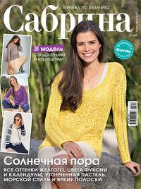«Бурда», ИД  - Сабрина. Журнал по вязанию. №03/2017