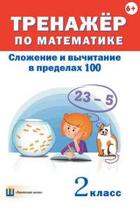 Отсутствует - Тренажёр по математике. Сложение и вычитание в пределах 100. 2 класс