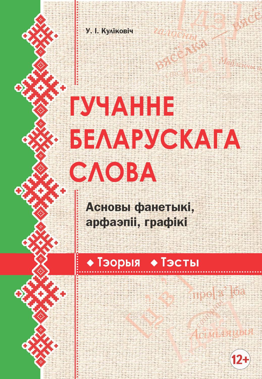 школьный словарь иностранных слов под редакцией в в иванова онла
