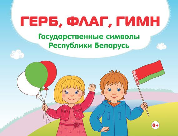 Обложка книги Герб, флаг, гимн. Государственные символы Республики Беларусь, автор Ванина, Ольга