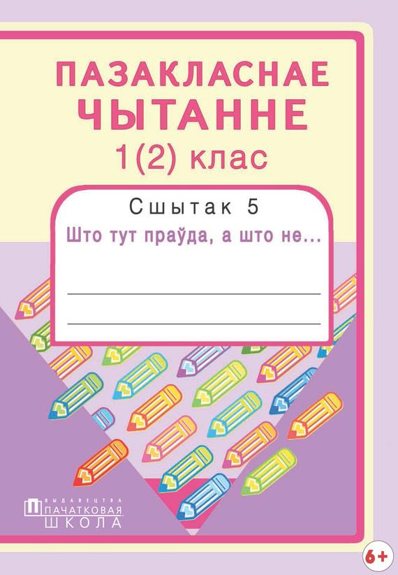 Надзея Антонава Пазакласнае чытанне. 1(2)клас. Сшытак 5. Што тут праўда, а што не… контрольн робота з болог 10 11 клас