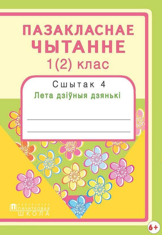 Надзея Антонава Пазакласнае чытанне. 1(2)клас. Сшытак 4. Лета дзіўныя дзянькі контрольн робота з болог 10 11 клас