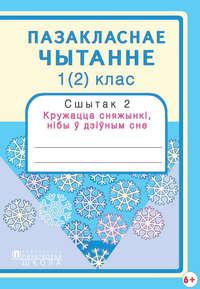 Антонава, Надзея  - Пазакласнае чытанне. 1(2)клас. Сшытак 2. Кружацца сняжынкі, нібы ў дзіўным сне