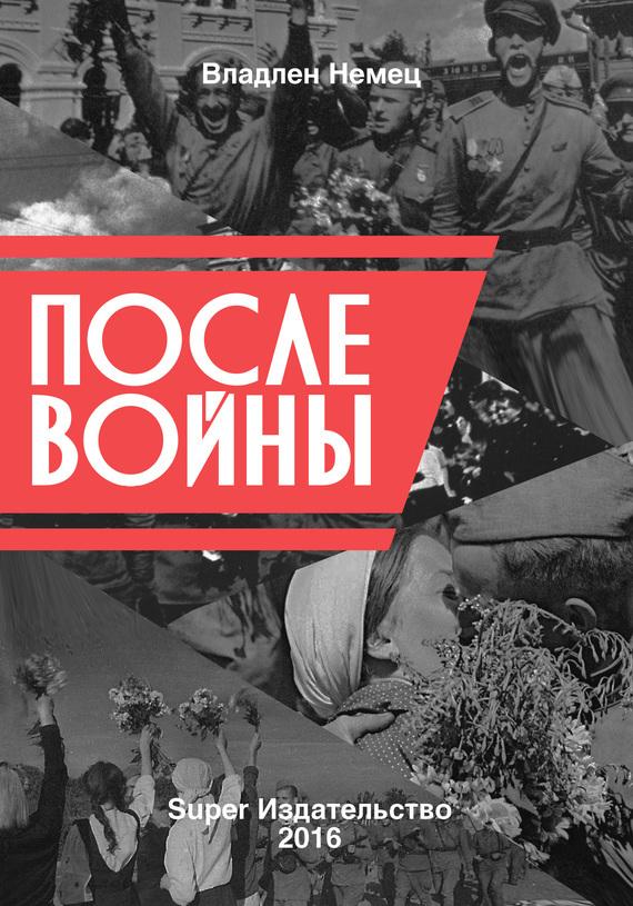 Владлен Немец После войны русский немец