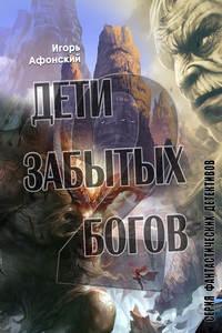 Афонский, Игорь  - Дети забытых богов – 2