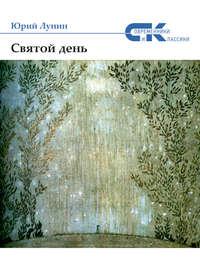 Лунин, Юрий  - Святой день (сборник)