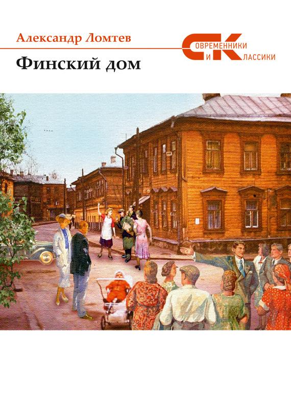 Александр Ломтев Финский дом (сборник) куплю или обменяю кв на дом в городе астрахань