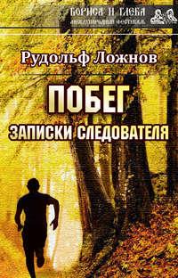 Ложнов, Рудольф  - Побег. Записки следователя