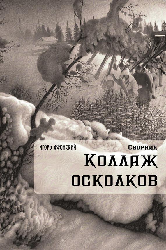 Игорь Афонский - Коллаж Осколков (сборник)