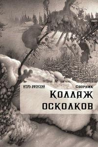 Афонский, Игорь  - Коллаж Осколков (сборник)