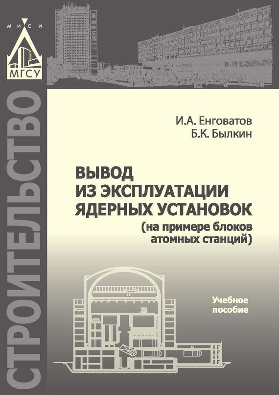 И. А. Енговатов Вывод из эксплуатации ядерных установок (на примере блоков атомных станций)