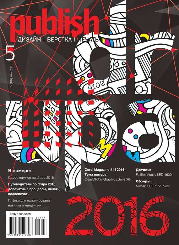 Редакция журнала PUBLISH (Паблиш) PUBLISH / Паблиш 05-2016 журнал publish журнал publish 06 2014