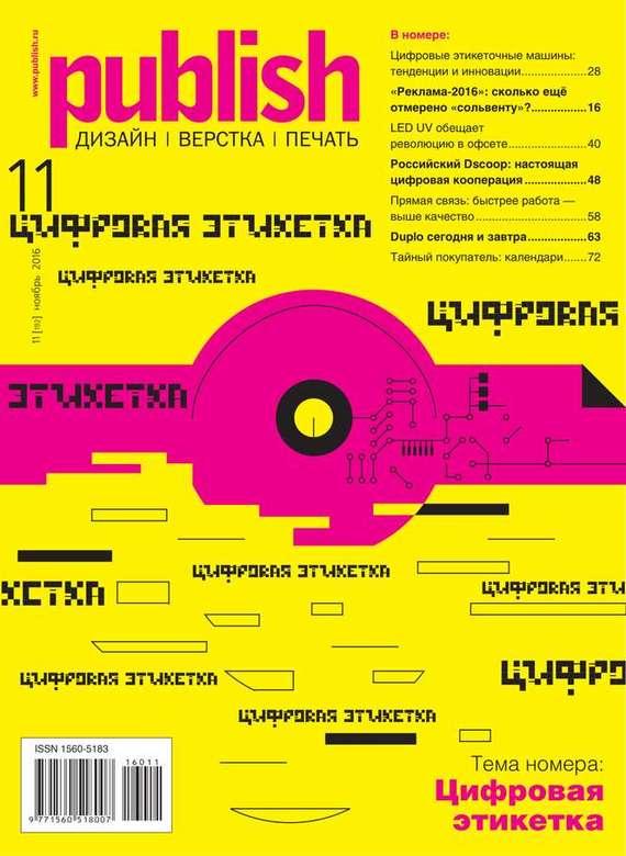 Редакция журнала PUBLISH (Паблиш) PUBLISH / Паблиш 11-2016 журнал publish журнал publish 06 2014