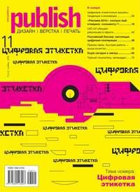 Паблиш, Редакция журнала PUBLISH  - PUBLISH / Паблиш 11-2016