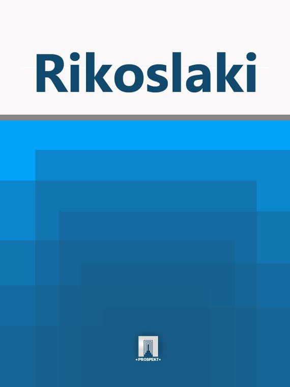 Suomi Rikoslaki недорого