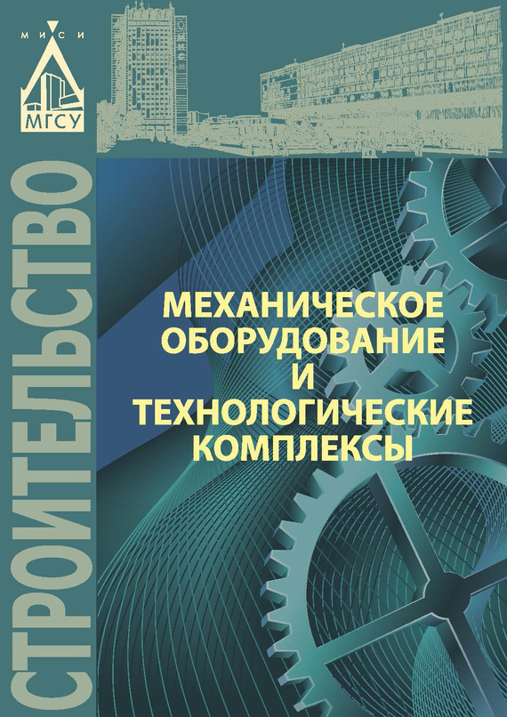 М. А. Степанов Механическое оборудование и технологические комплексы оборудование для производства малых архитектурных форм
