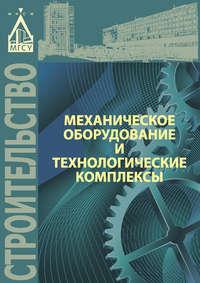 Степанов, М. А.  - Механическое оборудование и технологические комплексы